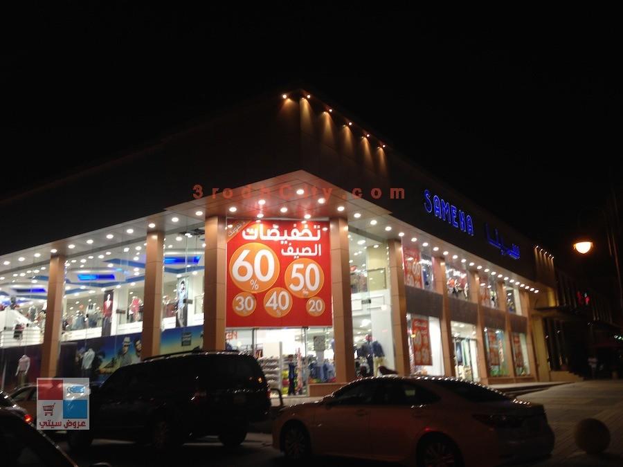 samena سمينا للملابس تنزيلات لغاية ٦٠٪ بجميع الفروع بالسعودية (تقرير مصور) AeTGts.jpg