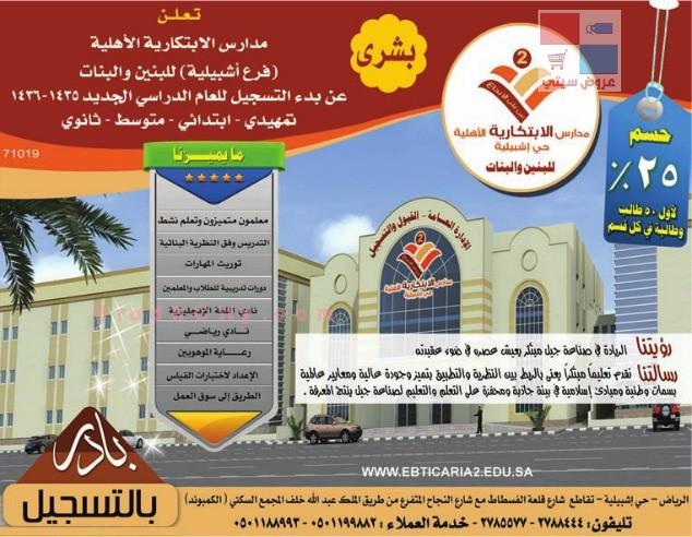 مدارس الابتكارية الاهلية الرياض حي اشبيليا FW8Xdb.jpg