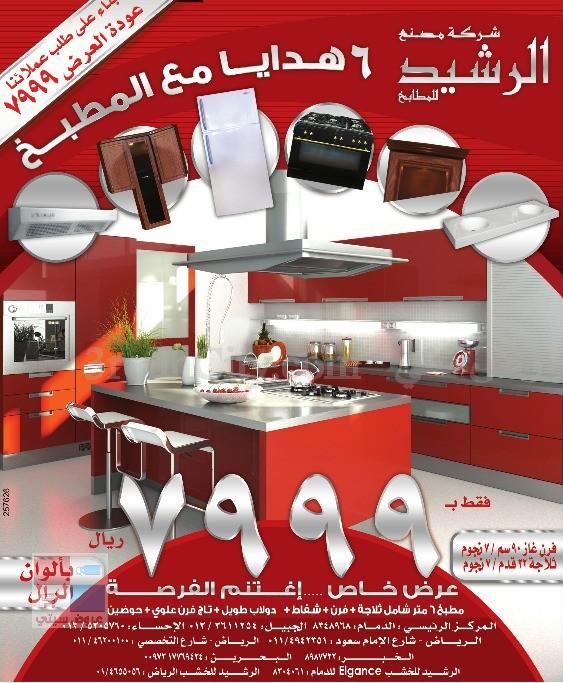 جديد عروض الرشيد للمطابخ ،، ٦ هدايا مع المطبخ G8m6VD.jpg