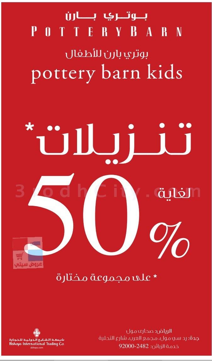 Pottery Barn Kids تنزيلات بوتري بارن للآطفال تنزيلات لغاية 50% على مجموعة مختارة الرياض جدة IGIFV8.jpg