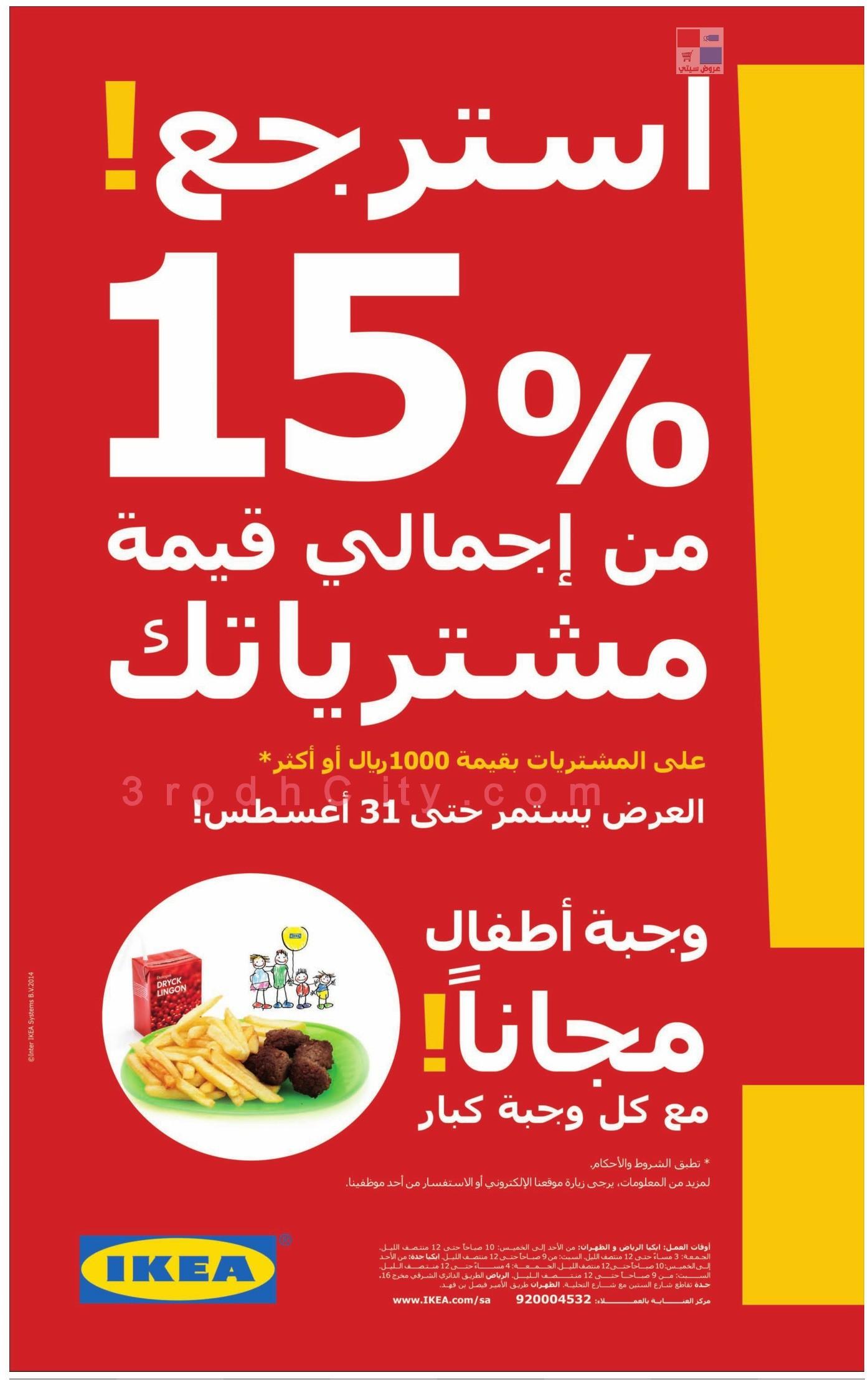 عروض ايكيا السعودية استرجع ١٥٪ من اجمالي قيمة مشترياتك الى نهاية اغسطس ٢٠١٤ MOJ0Tq.jpg