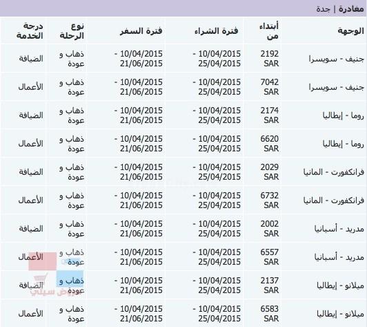عروض على تذاكر السفر الدولية لدى الخطوط الجوية السعودية بأسعار تبدأ من ٩٩٩ ريال ZvxLYp.jpg
