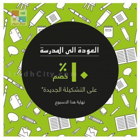 عروض هارفي نيكلز الرياض من 11 الى 13 سبتمبر fdO0DO.jpg