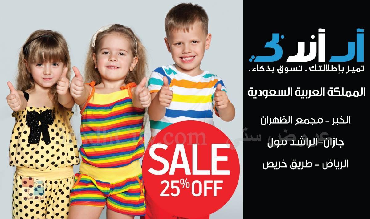 آر آند بي r&b للملابس تنزيلات لغاية ٢٥٪ في الرياض والدمام والخبر وجيزان jP1dhW.jpg