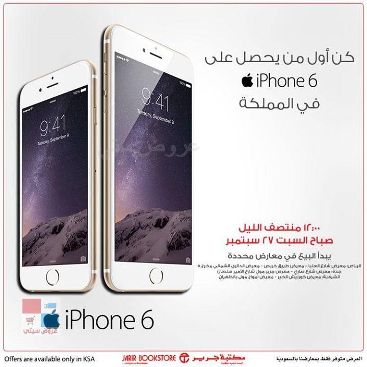 Iphone6  ايفون 6 في السعودية لدى مكتبة جرير متوفر الأن ziu2Ex.jpg