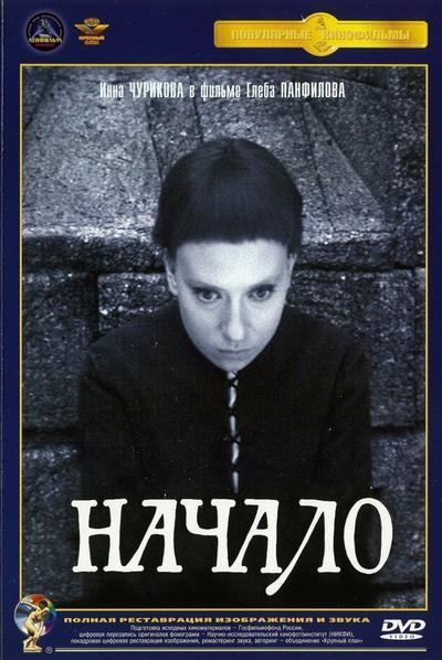Gleb Panfilov - Nachalo AKA Debut AKA The Beginning (1970)