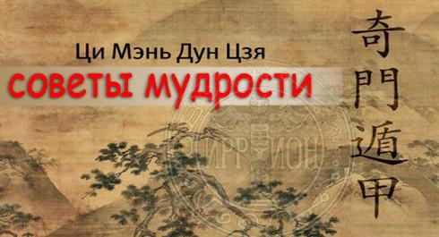 Лекции по Фешуй/Базцы