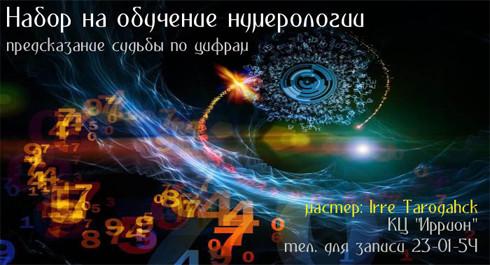Курс Нумерология
