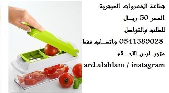 ادوات المطبخ والمنزل الاحلام باسعار