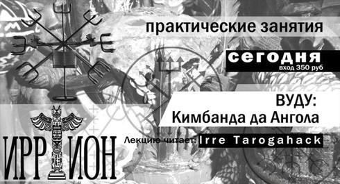 Лекции Вуду в Мурманске