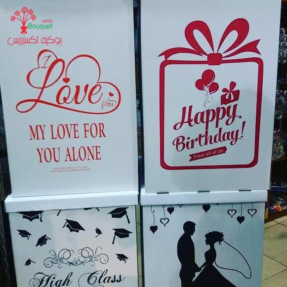 صناديق المفاجأت في الرياض صندوق السعادة صندوق الحب محل 4T0J4i.jpg