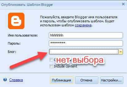 Artisteer - создаём шаблон для blogspot сами