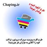 chaping.ir
