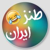 طنز ایران