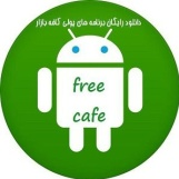 🚦📱ربات کافه مجانی📱🚦