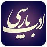 ادب پارسی