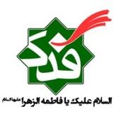 قرارگاه فرهنگی فدک الزهرا