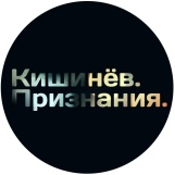 Кишинёв Признания