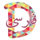 دابسمش فارسی