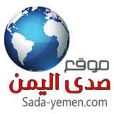 موقع صدى اليمن الاخباري