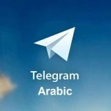 دليل التيليجرام العربي