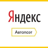 Яндекс.Автопоэт