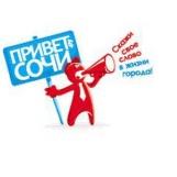 Sochi Сочи