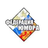Федерация Юмора