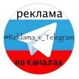 Рекалама на каналах Telegram |