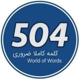 آموزش ۵۰۴ کلمه انگلیسی