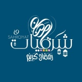 Sharqiyat   شَرقيات