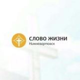 Слово Жизни Нижневартовск