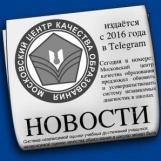 Новости МЦКО