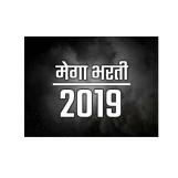 मेगा भरती 2019