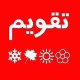 Taghvime Shamsi