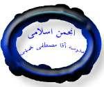 انجم اسلامی آقا مصطفی