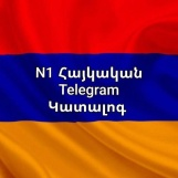 🇦🇲 N1 Armenian Catalog
