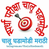 Current Affairs Marathi