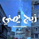 زبــــج يمني