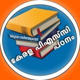 Kerala PSC Malayalam Study