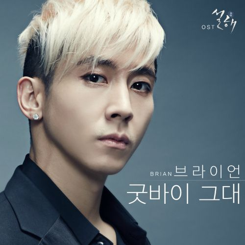 Me Wo Duniya Hu Mp3 Ringtone: Korean MyuzicStyleZ: Brian Joo