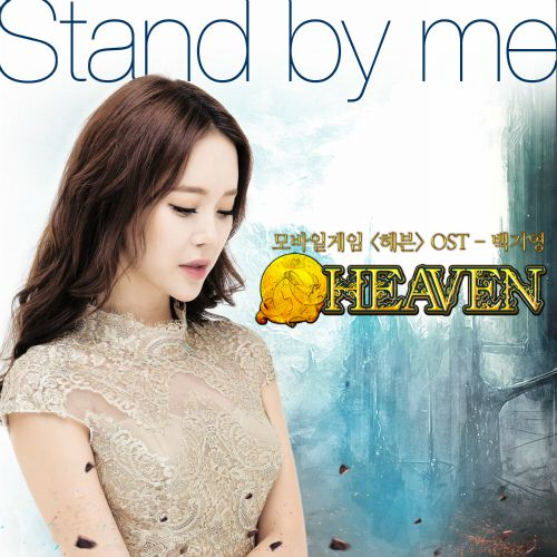 Stand by me korean song free download