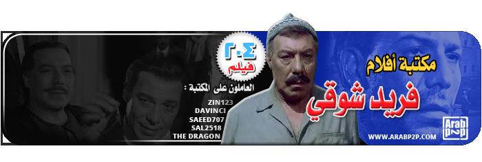 مكتبة الأفلام لـ فريد شوقي Library Farid Shaw8i 204 فلم