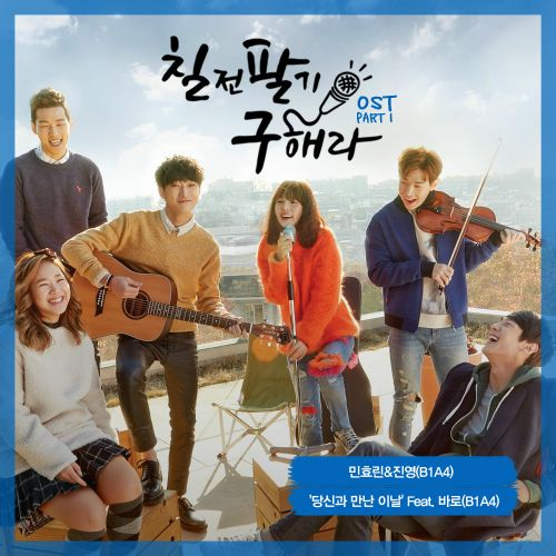 Min Hyorin, Jinyoung, Team Never Stop,OST, album download, mp3