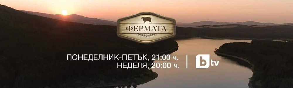 Фермата 3 - 2017 г. - Тема 11 (20.11. - 26.11.)