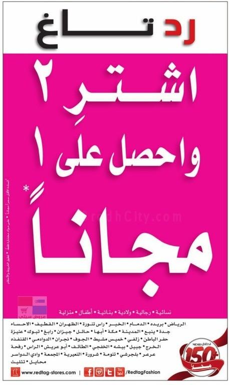 c91a433ecfb91 عروض معرض ردتاغ اشتر ٢ واحصل على ١ مجاناً في جميع الفروع بالسعودية