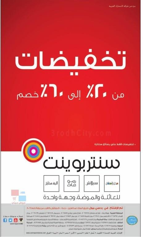 2c90f1d1de799 تخفيضات سنتربوينت تصل لغاية 60% في جميع الفروع بالسعودية