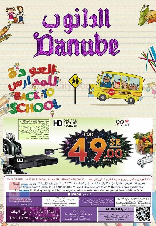 9572a9b568630 عروض الدانوب الرياض بمناسبة العودة للمدارس ابتدأ من ١٢ الى ١٨ اغسطس ٢٠١٥م