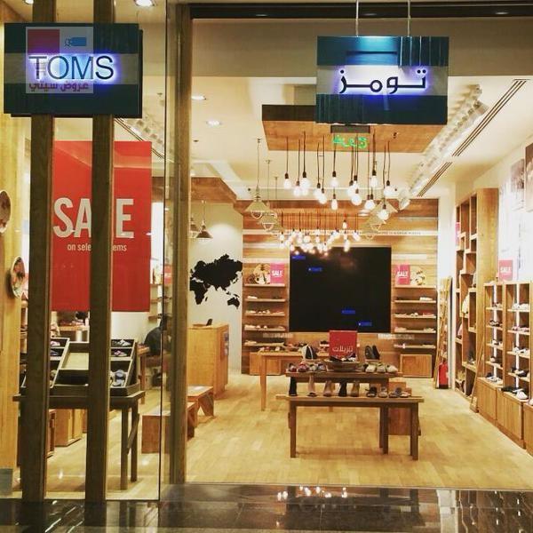 عروض مميزة لدى ماركة تومز للأحذية بمناسبة افتتاح فرع بانوراما مول الرياض منتدى عروض ستي