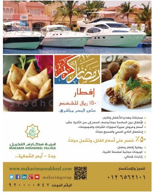 بوفيه افطار رمضان على البحر في جدة